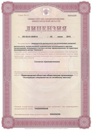 нижегородская ассоциация диетологов и нутрициологов